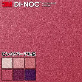 ダイノックシート 3M ダイノックフィルム カッティングシート ソリッド パープル 紫 幅122cm 長さ10cm単位切売り
