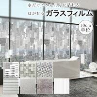 ガラスフィルム/窓フィルム