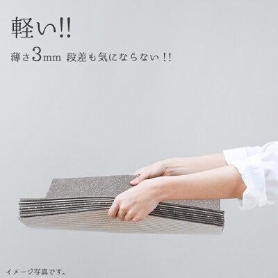 タイルカーペット/軽い