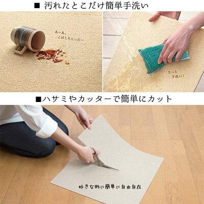 タイルカーペット/洗える