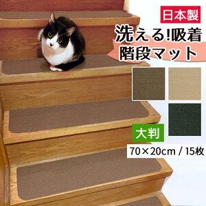 階段マット 70×20cm 15枚セット 洗える 床 吸着 タイル カーペット 吸着マット はがせる 吸着タイルマット コード柄 子供 シニア 犬 猫 ペット 滑り止め 置くだけ ブラウン ベージュ モスグリー