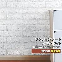 クッションシートクッションパネルレンガホワイト壁紙シールのり付きスポンジ断熱防音コーナーガードクッションケガ防止