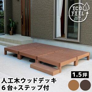 人工木ウッドデッキ ecofeel(エコフィール)6台 ステップセット PWDE-6P-STP ガーデン