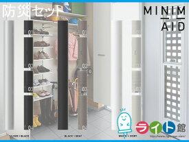 防災セット MINIMAID ミニメイド 【防災用品】非常用持ち出しセット