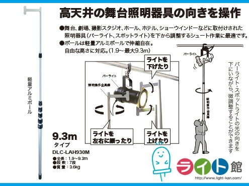 照明操作金具棒 ジェフコム 軽量アルミポール 9.3mタイプ DLC-LAH930M 【代引き不可商品】