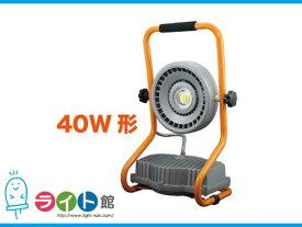 ジェフコム LED投光器 充電タイプ PDSB-03040S
