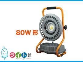 ジェフコム ハイパワー充電式LED投光器 充電タイプ PDSB-03080S