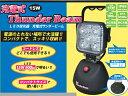 充電式LED投光器 充電式サンダービーム ウィングエース LED-J15