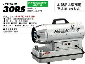 静岡製機  熱風オイルヒーター(ホットガン) HOTGUN  HG-30RS  50/60Hz兼用 【代引き不可商品】