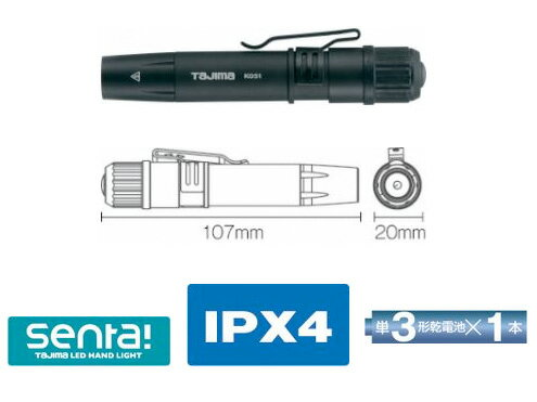 タジマ センタLED ハンドライト K051 (ブラック)LE-K051-BK
