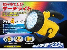 LEDサーチライト 23+18 LEDサーチライト セーブインダストリー SV-4489