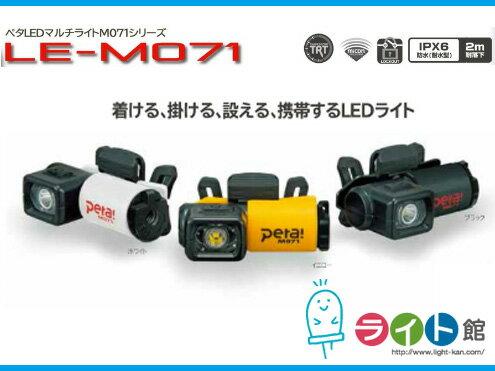 タジマ ペタLEDマルチライト LE-MO71 【3色あり】