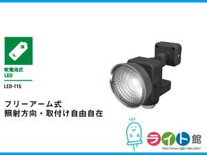 ライテックス 1.3W×1灯 フリーアーム式 LED乾電池式センサーライト LED-115