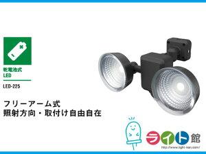 ライテックス 1.3W×2灯 フリーアーム式 乾電池式LEDセンサーライト LED-225