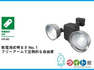 ライテックス 3.5W×2灯 フリーアーム式 乾電池式LEDセンサーライト LED-265