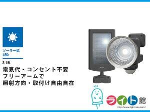ライテックス S-15L 1.3W×1灯 フリーアーム式 LEDソーラーセンサーライト
