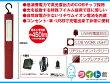 充電式LED作業灯DN-303