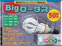 クリックランプ 蓮型蛍光灯 50W BIGロータス ウィングエース LA-5005KE 2650ルーメン