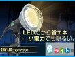 LED作業灯【屋外用】電球色[広角タイプ]10mRGL-10WL