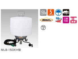 ハタヤリミテッド 瞬時再点灯型150Wメタルハライドワイドライト MLB-150KH (屋外用)