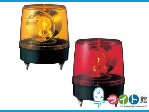 パトライト 大型回転灯 AC100V KG型 KG-100 赤又は黄色【必ずカラーを選択してください】