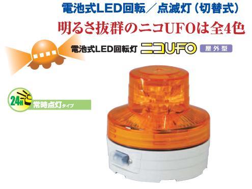 LED回転灯(電池式) ニコUFO (屋外型)  常時点灯タイプ 黄色 日動工業 NU-AY
