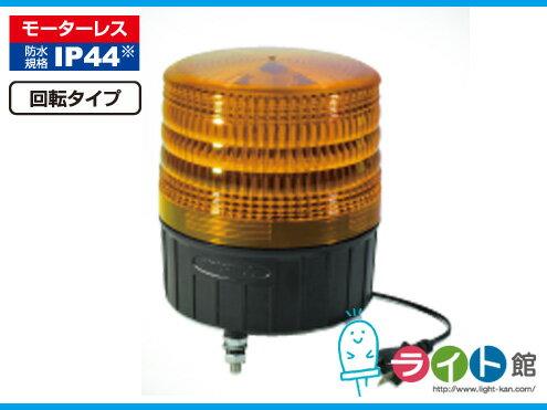 大型LED回転灯 LEDフラッシャー150[黄] 日動工業 NLF150-100V-Y