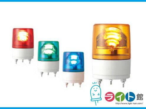 パトライト PATLITE LED小型回転灯 Φ100 RKE-200-G/B/R/Y AC200V