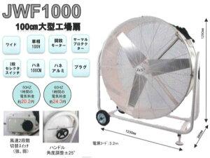 ワイドファン 工業用扇風機 ビッグファン ジェイアンドエス J&S JWF1000 【代引き不可商品】
