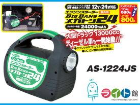 バッテリーチャージャー 日動工業 エンジンスターター AS-1224JS バッテリー容量24000mAh