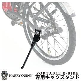 HARRY QUINN PORTABLE E-BIKE専用キックスタンド