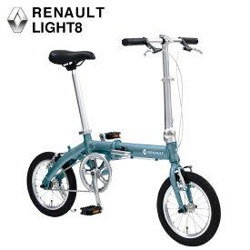 【送料無料】RENAULT(ルノー) LIGHT8 (ライト8 AL140) 軽量アルミフレーム 14インチ コンパクト折りたたみ自転車 本体重量8.3kg 高さ調整機能付きハンドルステム搭載 【代引不可】