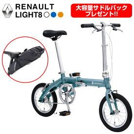 【数量限定大容量サドルバッグプレゼント】【送料無料】RENAULT(ルノー) LIGHT8 (ライト8 AL140) 軽量アルミフレーム 14インチ コンパクト折りたたみ自転車 本体重量8.3kg 高さ調整機能付きハンドルステム搭載 【代引不可】