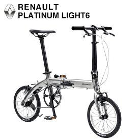 【送料無料】6.8kg アルミバテッドフレーム クイックペダル 採用 RENAULT(ルノー) PLATINUM LIGHT6 (プラチナライト6 AL140) 14インチ 折りたたみ自転車 【店頭受取対応商品】 【代引不可】