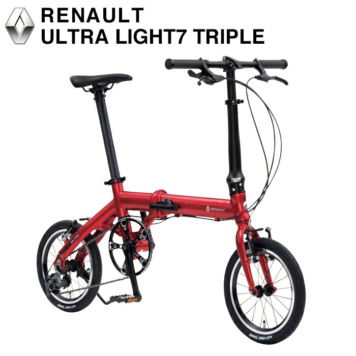 【4/1〜4/30期間限定特別価格!】【送料無料】3段変速搭載 RENAULT(ルノー) ULTRA LIGHT 7 TRIPLE(ウルトラライト7 トリプル AL143) 軽量7.8kg 14インチ 折りたたみ自転車 前後Vブレーキ 高さ調整ステム搭載【店頭受取対応商品】【代引可能】