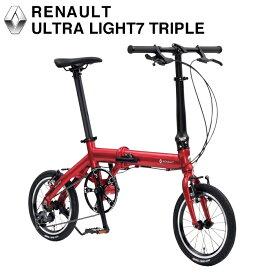 【送料無料】3段変速搭載 RENAULT(ルノー) ULTRA LIGHT 7 TRIPLE(ウルトラライト7 トリプル AL143) 軽量7.8kg 14インチ 折りたたみ自転車 前後Vブレーキ 高さ調整ステム搭載【店頭受取対応商品】 【代引不可】