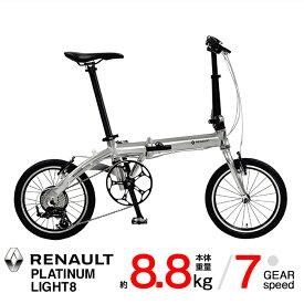 軽さと走行性のフィット感!8.8kg! 軽量アルミ折りたたみ自転車 16インチ アルミバテッドフレーム 高さ調整機能付きハンドルステム 7段変速搭載 輪行 通勤 通学 街乗り RENAULT(ルノー) PLATINUM LIGHT 8