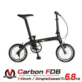 【限定大特価】超軽量 カーボンフレーム 折りたたみ自転車 14インチ 6.8kg 高さ調整式ハンドルステム搭載 SAVANE(サヴァーン) Carbon FDB140S