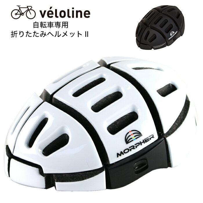 【送料無料】 Vélo Line(ベロライン) ヘルメット 折りたたみヘルメットII MORPHER 世界中で数々の賞を受賞しているフォールディングヘルメット EN1078試験合格モデル Mサイズ(52cm-58cm) バッグの中にも仕舞える高機能ヘルメット