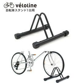 【送料無料】Vélo Line(ベロライン) 自転車スタンド 1台用 駐輪スタンド ディスプレイスタンド 5段階ダイヤル型安定設置ゴム仕様 アンカーボルト対応 収納台 サイクルスタンド 【代引不可】