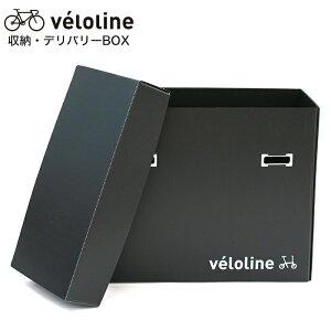 【送料無料】Vélo Line(ベロライン) 収納/デリバリーボックス プラスチックダンボール製 RENAULT LIGHTシリーズの保管/収納/配送に便利なボックス 3辺合計約170cm(組立時)サイズ 【代引不可】