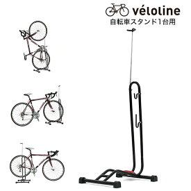 Vélo Line(ベロライン) 縦置きマルチサイクルスタンド 縦置き/L字型車輪差し込み/フック型 ディスプレイスタンド/メンテナンススタンド/ワークスタンド/作業用スタンド 軽量コンパクト 簡単設置 自転車スタンド