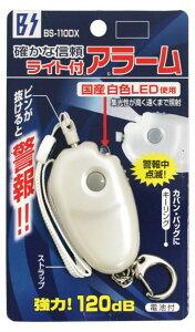 【メール便】LEDライト付アラーム 豊光 BS-110DX 防犯ブザーにLEDライトをつけました 【防犯グッズ】