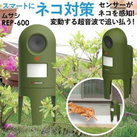 【53%引き】ムサシ 超音波猫よけ 猫しっし(REP-600) ねこ対策 ネコ対策 猫対策 ねこよけ ネコよけ 猫除け ねこ除け ネコ除け 猫撃退 猫退治 屋外 玄関 畑 花壇 家庭菜園 庭 駐車場