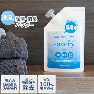 【メール便】洗濯用 除菌・消臭パウダー savery(セブリィ) 日本製 水酸化カルシウム 強アルカリ性 ホタテ貝殻焼成パウダー 食品添加物 無香料 無添加 安心 安全 天然素材 天然由来 非常用