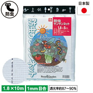 防虫サンサンネット 1.8m×10m ガーデニング 園芸 農具 農業 工具 道具 金星 キンボシ