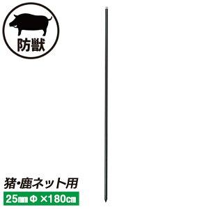 猪・鹿ネット用支柱(黒) 25mm×180cm ガーデニング 園芸 農具 農業 工具 道具 金星 キンボシ