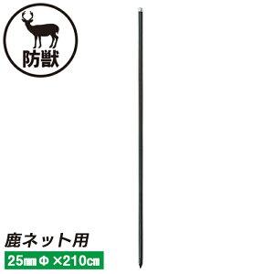 鹿ネット用支柱(黒) 25mm×210cm ガーデニング 園芸 農具 農業 工具 道具 金星 キンボシ