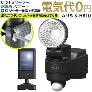 ムサシ RITEX 1WLED ハイブリッド ソーラーライト (S-HB10) ※クランプセット付き※ 安心の1年保証付 防犯ライト センサーライト ledソーラーセンサーライト 人感センサー ライト 屋外 ledライト セ