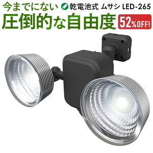 【53%引き】 LEDセンサーライト ムサシ RITEX 3.5W×2灯 フリーアーム式 LED乾電池センサーライト (LED-265) 防犯ライト センサー 電池 人感センサー ライト 屋外 ledライト エクステリア 照明 セキュ